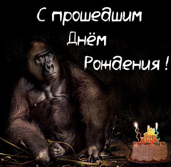 Прикольная картинка с прошедшим днем рождения