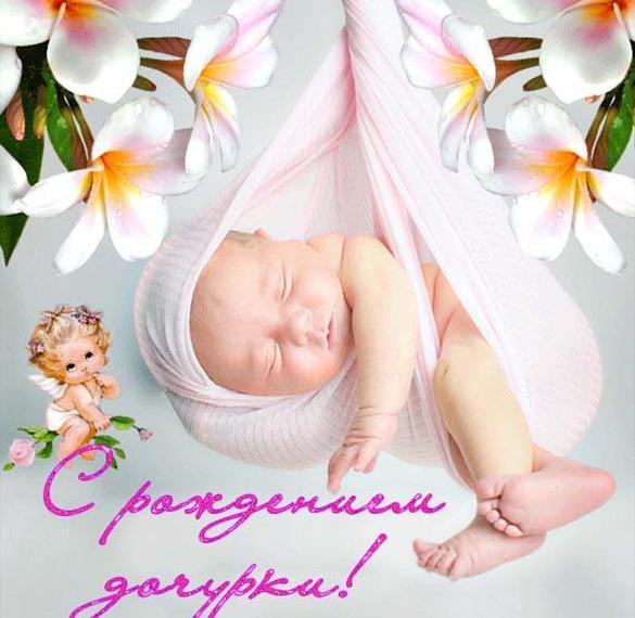 Картинка с рождением дочки