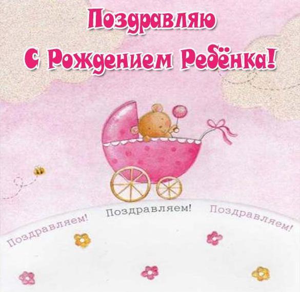 Картинка с рождением ребенка