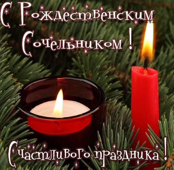 Картинка с Рождественским Сочельником