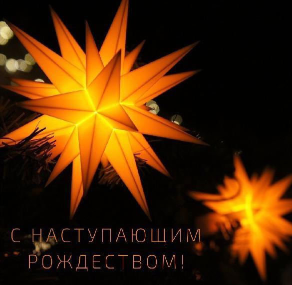 Картинка с Рождеством с наступающим