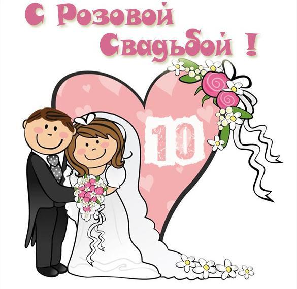 Картинки к розовой свадьбе 10 лет