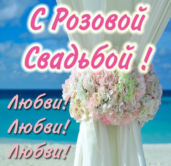 Картинка с розовой свадьбой
