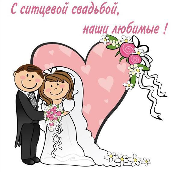 Поздравление с 1 годовщиной свадьбы от сестры