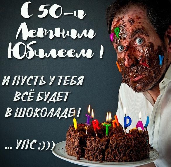часто появлялась поздравление с юбилеем 50 лет для андрея счастью пришёл мне