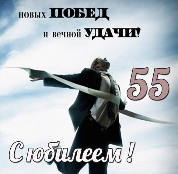Картинка с юбилеем 55 лет мужчине