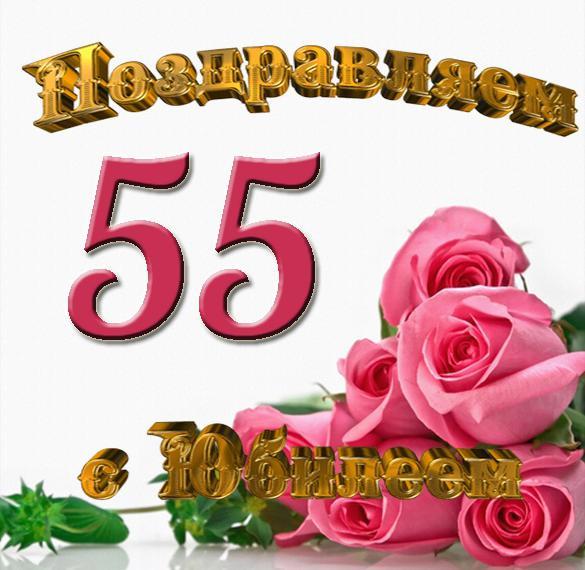 Поздравления к 55 летию брата