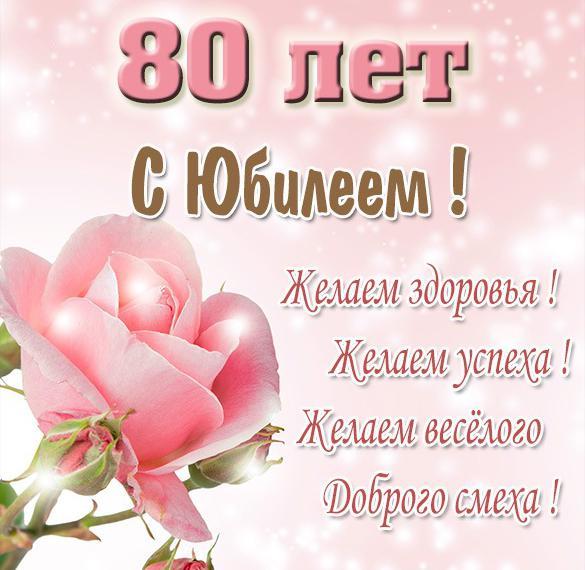 Картинка с юбилеем на 80 лет женщине