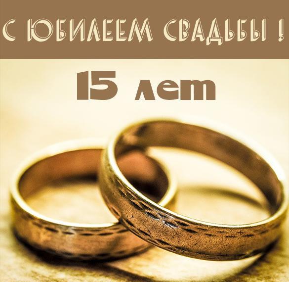 Картинка с юбилеем свадьбы на 15 лет
