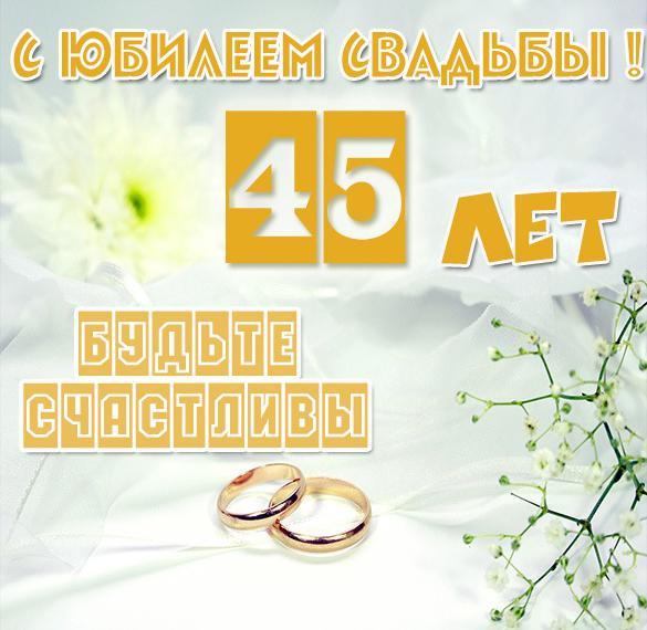 Картинка с юбилеем свадьбы на 45 лет
