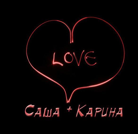 Картинка Саша и Карина