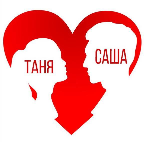 Картинка Саша и Таня