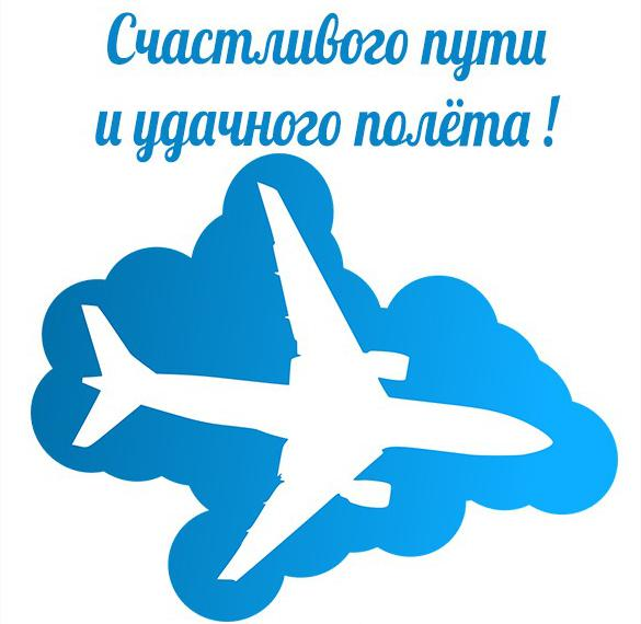 Картинка счастливого пути удачного полета