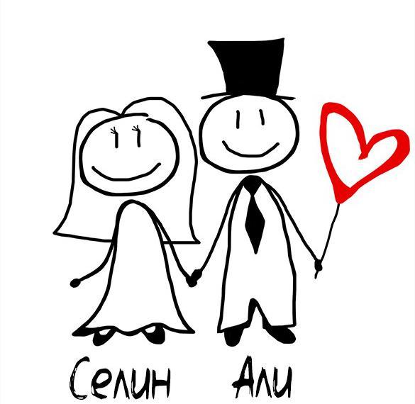 Картинка Селин и Али