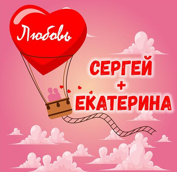 Картинка Сергей и Екатерина