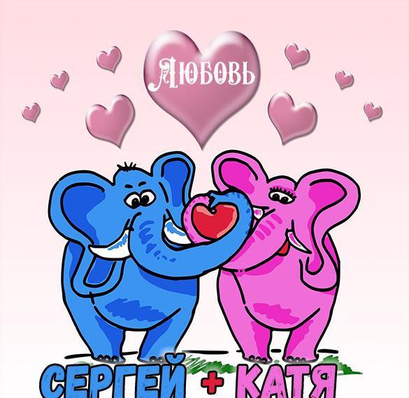 Картинка Сергей и Катя