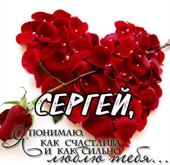 Картинка Сергей я тебя люблю очень сильно