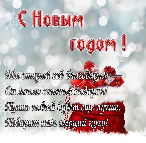 Картинка со стихами на праздник Новый год
