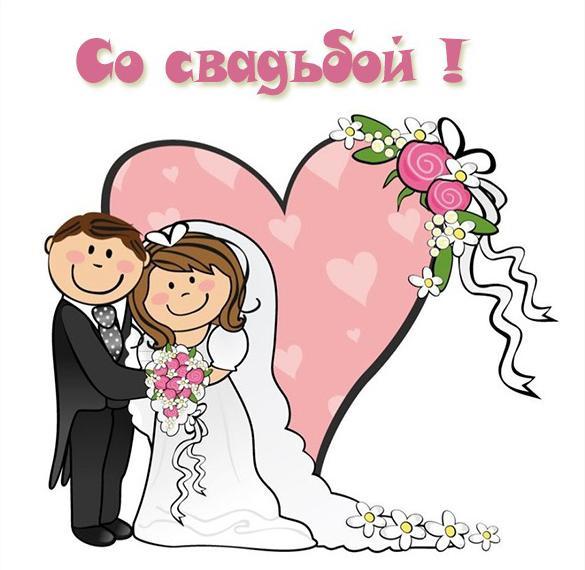 Прикольная красивая картинка со свадьбой