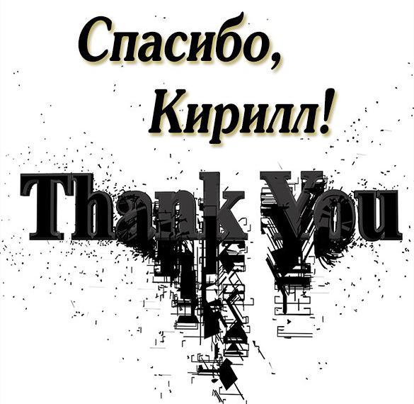 Картинка спасибо Кирилл