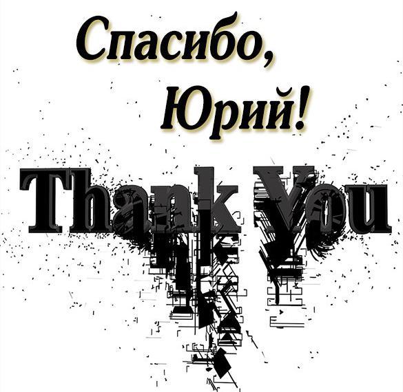 Картинка спасибо Юрий