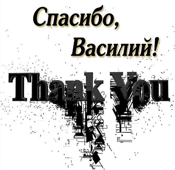 Картинка спасибо Василий