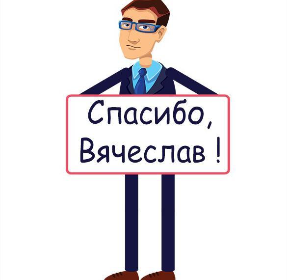 Картинка спасибо Вячеслав