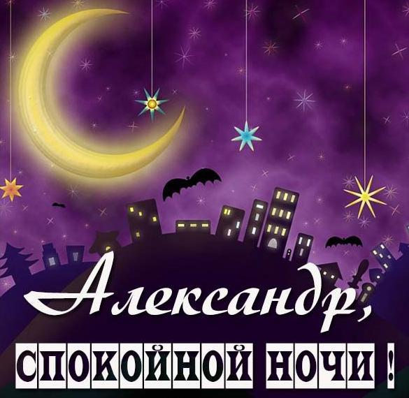 Картинка спокойной ночи Александр