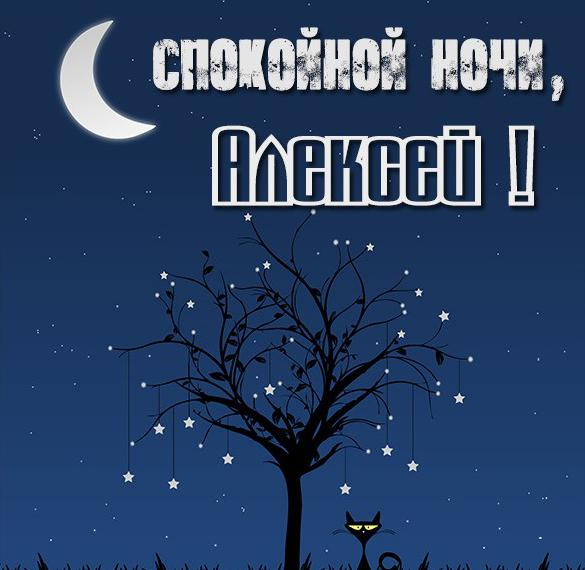 Картинка спокойной ночи Алексей