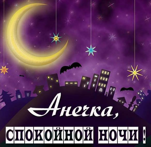 Картинка спокойной ночи Анечка