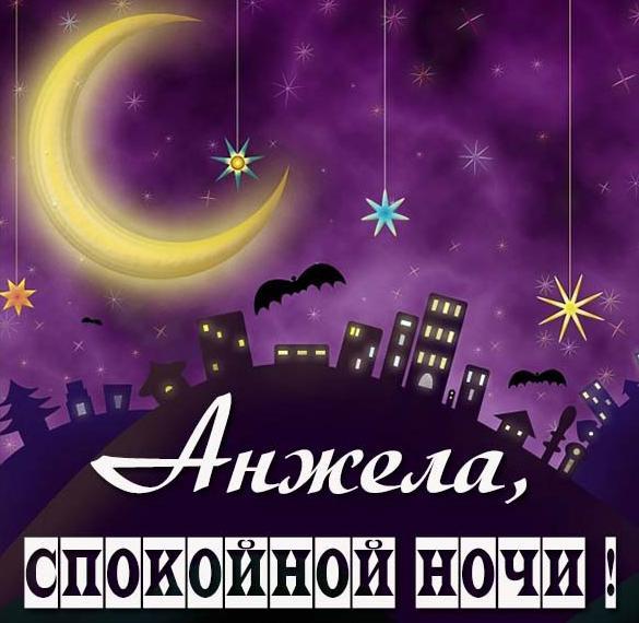 Картинка спокойной ночи Анжела