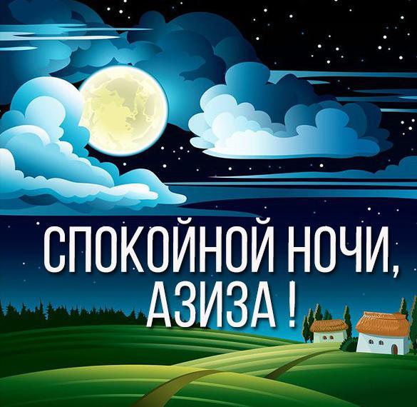 Картинка спокойной ночи Азиза