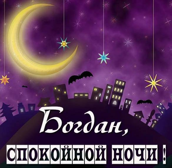 Картинка спокойной ночи Богдан