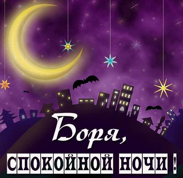 Картинка спокойной ночи Боря