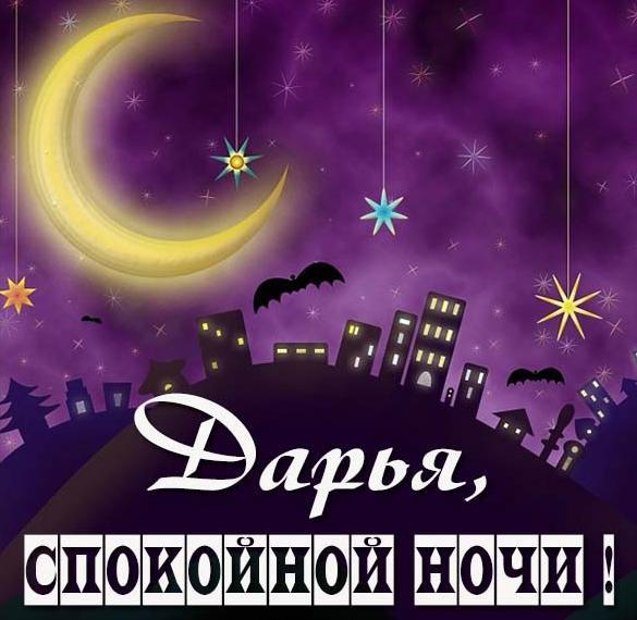 Картинка спокойной ночи Дарья