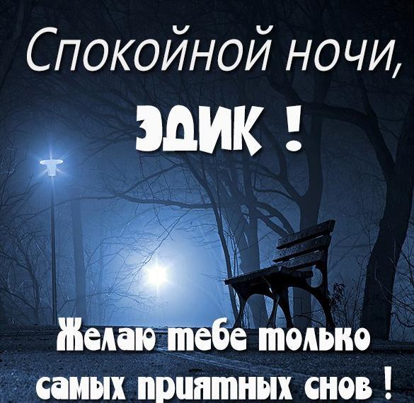 Картинка спокойной ночи Эдик