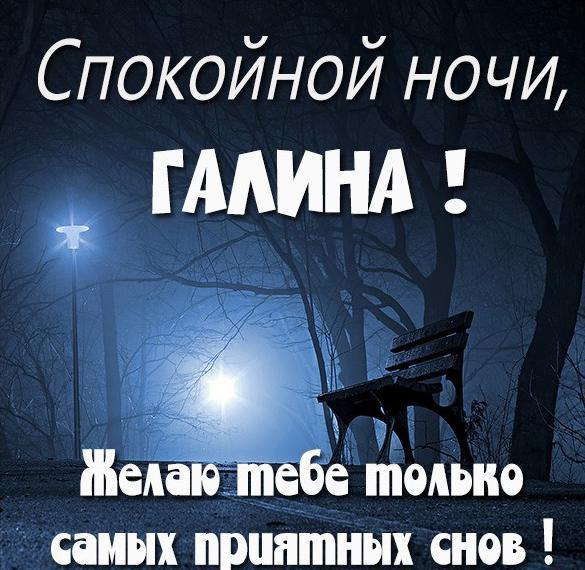 Картинка спокойной ночи Галина