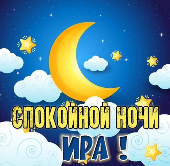 Картинка спокойной ночи Ира