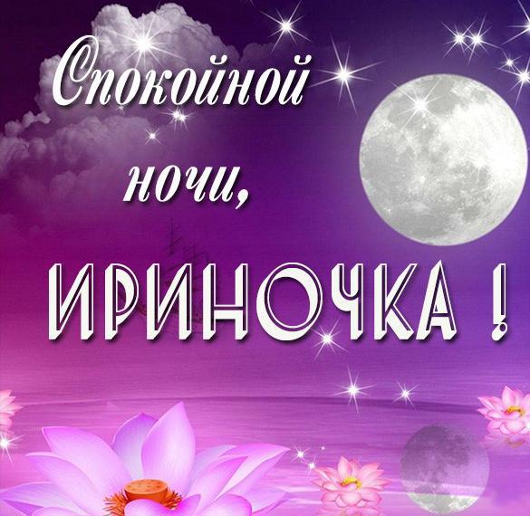Картинка спокойной ночи Ириночка