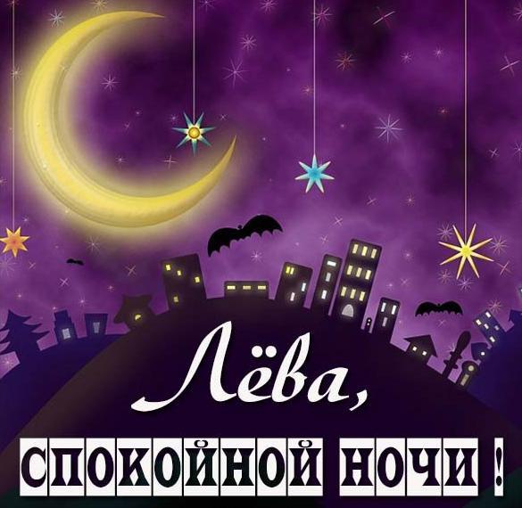 Картинка спокойной ночи Лева