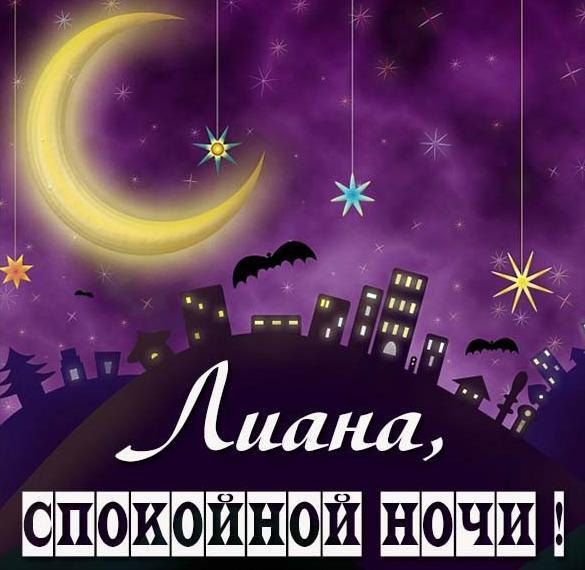 Картинка спокойной ночи Лиана