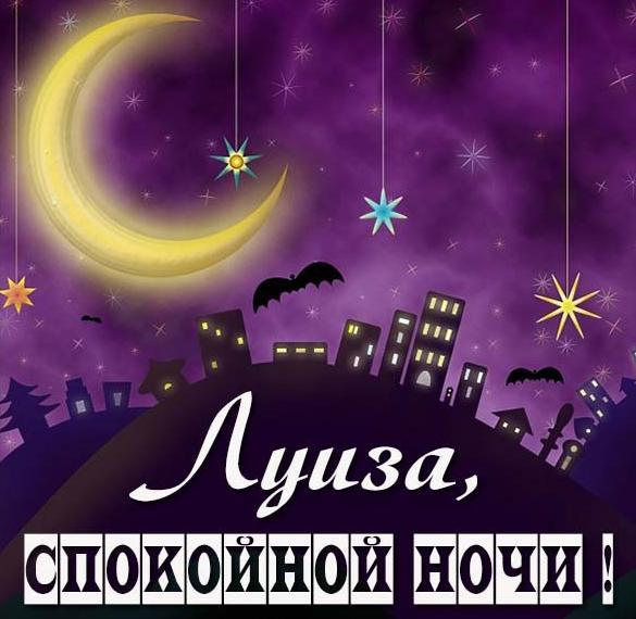 Картинка спокойной ночи Луиза