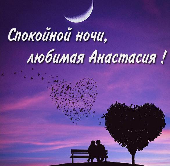Картинка спокойной ночи любимая Анастасия