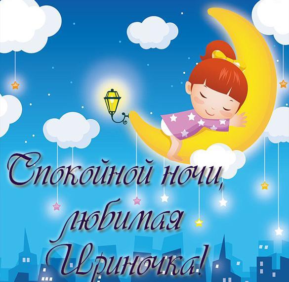 Картинка спокойной ночи любимая Ириночка