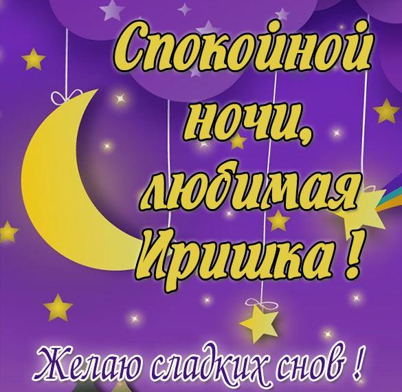 Картинка спокойной ночи любимая Иришка