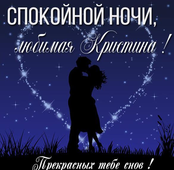 Картинка спокойной ночи любимая Кристина