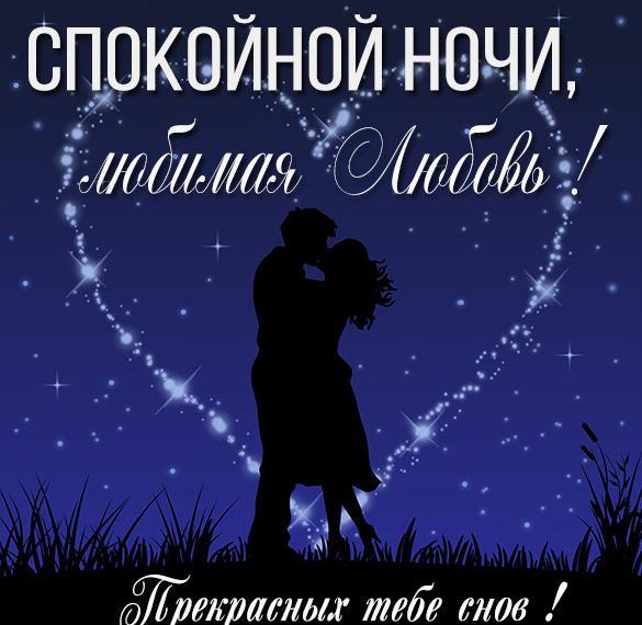 Картинка спокойной ночи любимая Любовь