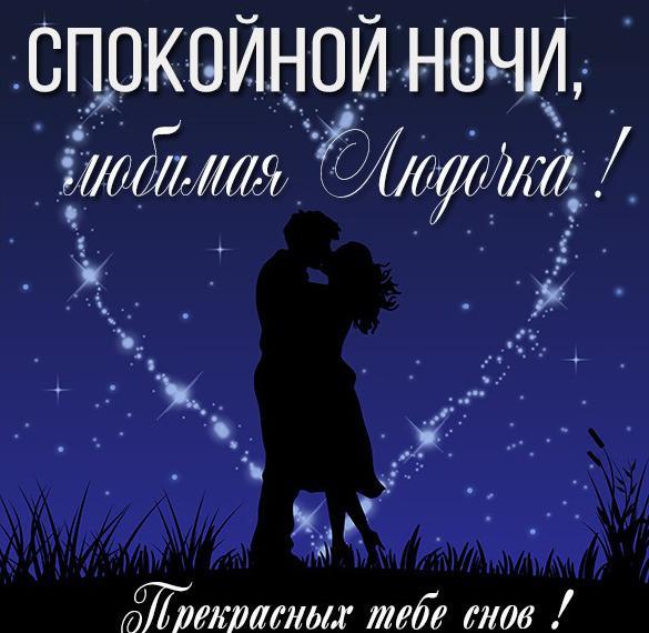 Картинка спокойной ночи любимая Людочка