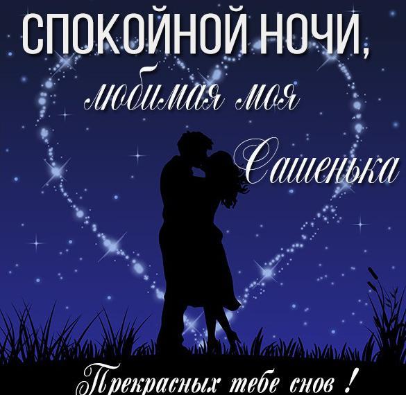 Картинка спокойной ночи любимая Сашенька