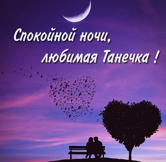 Картинка спокойной ночи любимая Танечка